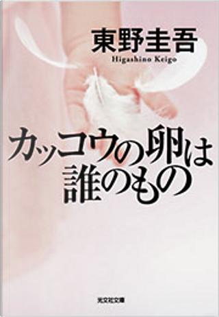 カッコウの卵は誰のもの by 東野 圭吾