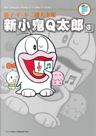 藤子.F.不二雄大全集 新小鬼 Q 太郎 3 by 藤子.F.不二雄