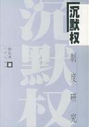 沉默权制度研究 by 孙长永