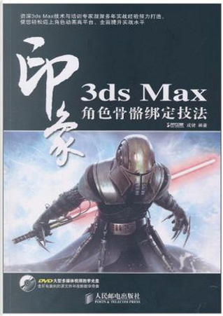 3ds Max印象 by 成健