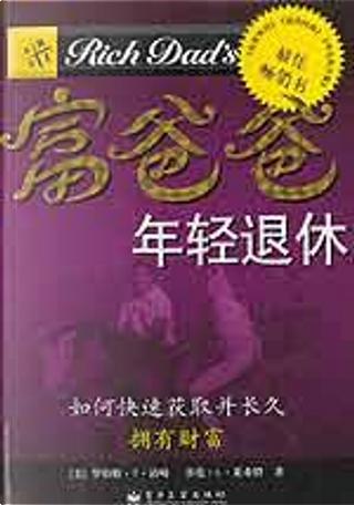 富爸爸年轻退休 by 罗伯特.T.清崎