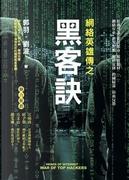 網絡英雄傳之黑客訣 by 劉波, 郭羽