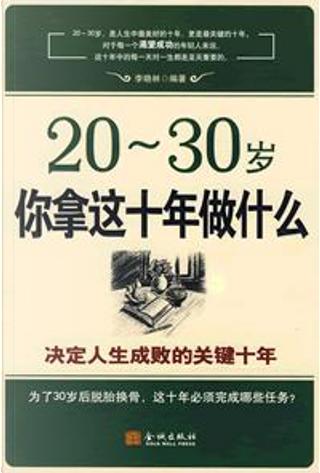 20~30岁你拿这十年做什么/ by 李晓林