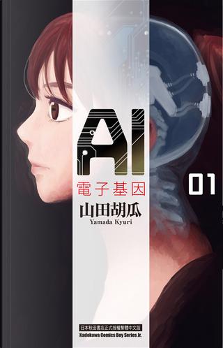 AI電子基因 01 by 山田胡瓜