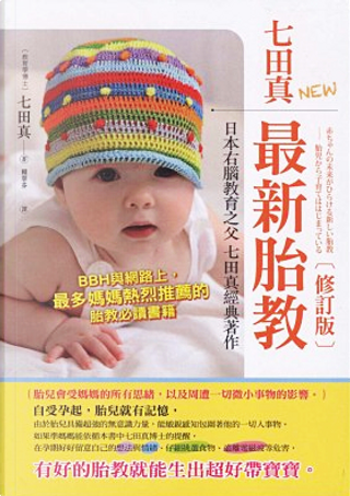 七田真最新胎教(修訂版) by 七田真