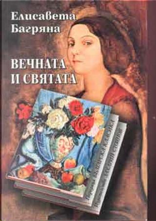 Вечната и Святата by Елисавета Багряна