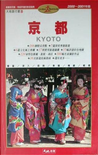 *舊版* 京都 by 黃淑敏, 黃英, 劉慧美, 林貞貞