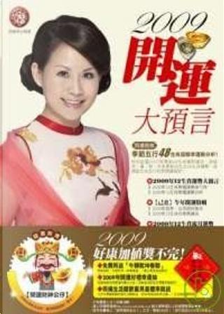 2009開運大預言 by 雨揚居士