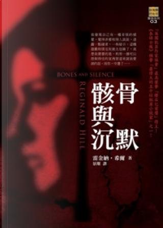 骸骨與沉默 by Reginald Hill