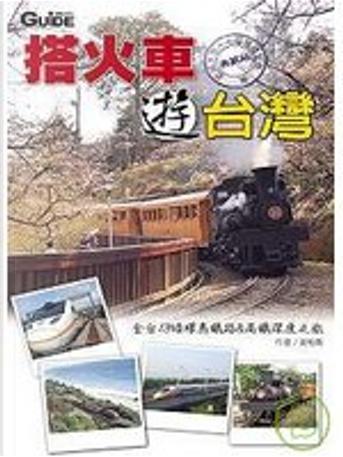 搭火車遊台灣2008典藏版 by 吳柏青