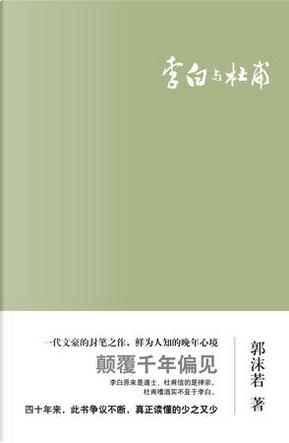 李白与杜甫 by 郭沫若