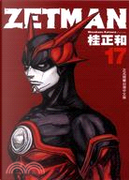 ZETMAN 超魔人 17 by 桂正和