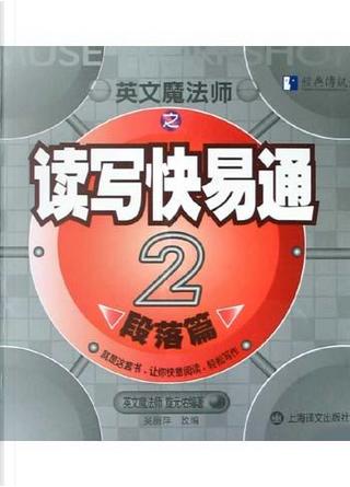 英文魔法师之读写快易通2 by 吴丽萍, 旋元佑