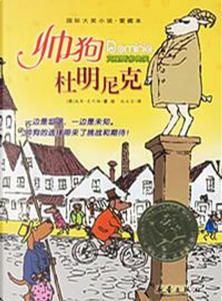 帅狗杜明尼克 by 史代格
