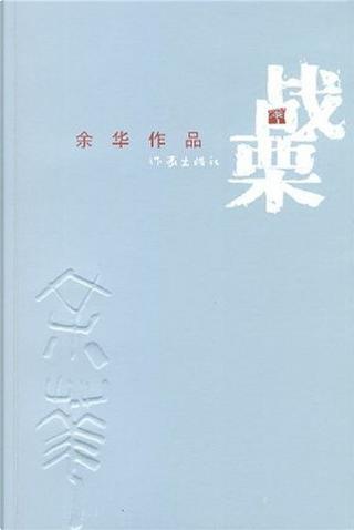 战栗 by 余華