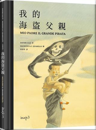 我的海盜父親 by Davide Calì