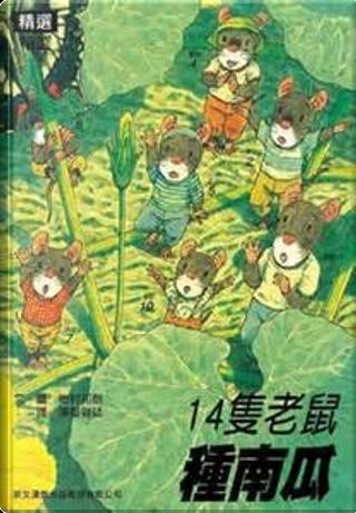 14隻老鼠種南瓜 by 岩村和朗