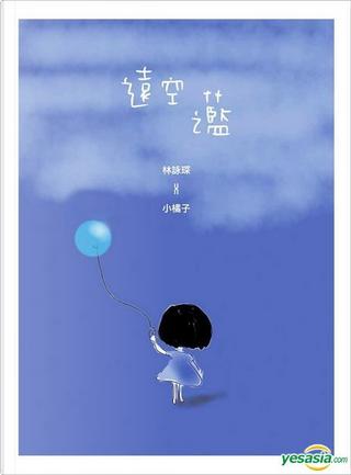 牽手企畫(2) by 小橘子, 林詠琛