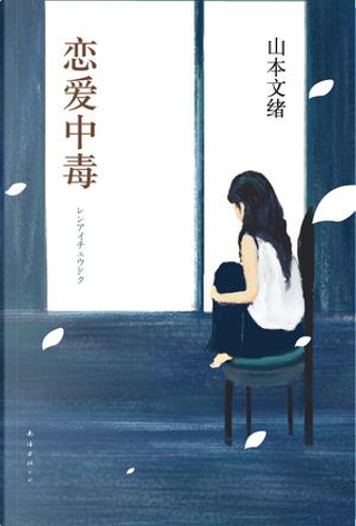 戀愛中毒 by 山本文緒