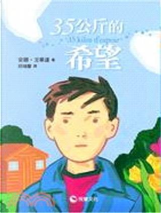 35公斤的希望 by 安娜‧戈華達