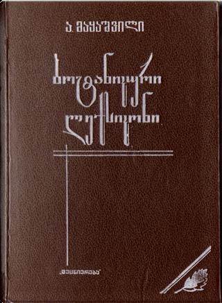 ბოტანიკური ლექსიკონი - მცენარითა სახელწოდებანი by ალექსანდრე მაყაშვილი