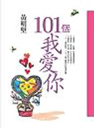 101個我愛你 by 黃明堅