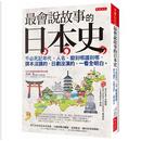 最會說故事的日本史 by 吉村宏