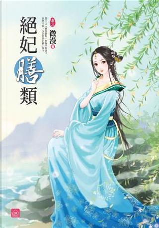 絕妃膳類(三) by 微漫