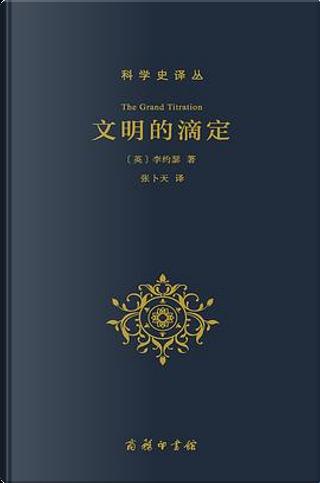 文明的滴定 by 李约瑟