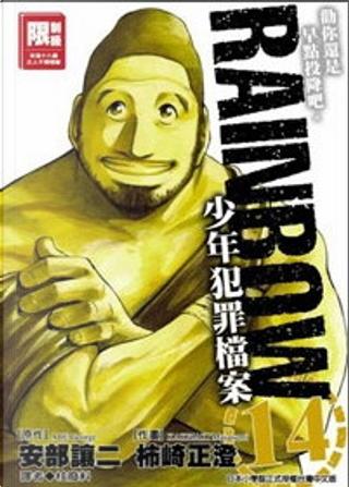 (限)RAINBOW少年犯罪檔案(14) by 安部讓二, 柿崎正澄