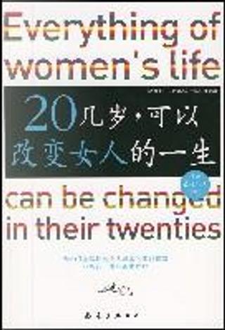 20几岁,可以改变女人的一生 by 南仁淑