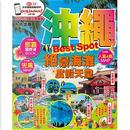 沖繩 Best Spot by MAPPLE昭文社編輯部