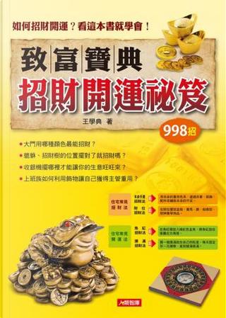 致富寶典招財開運秘秘 by 王學典