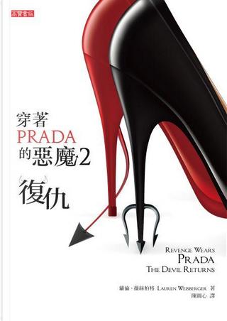 穿著Prada的惡魔2 by Lauren Weisberger, 蘿倫.薇絲柏格