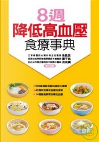 8週降低高血壓食療事典 by 康鑑文化編輯部