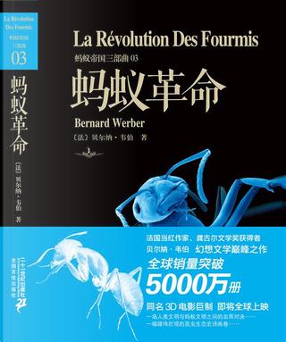 蚂蚁革命 by Bernard Werber