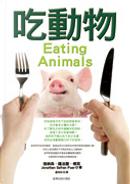 吃動物 by Jonathan Safran Foer