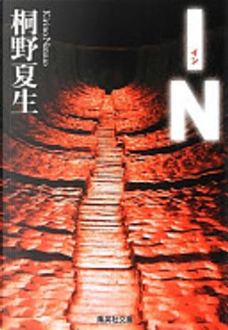 IN(イン) by 桐野夏生