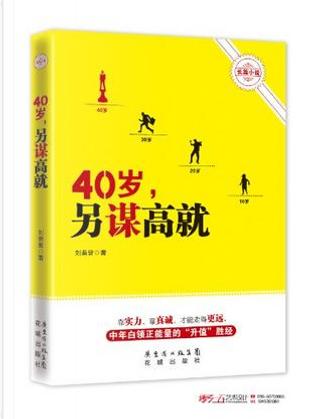 40岁,另谋高就 by 刘荫曾