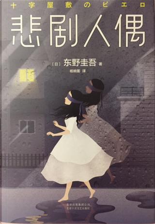 悲剧人偶 by 东野圭吾