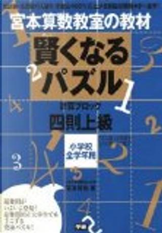 賢くなるパズル四則上級 by 宮本哲也