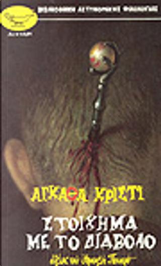 Στοίχημα με το διάβολο by Agatha Christie, Αγκάθα Κρίστι