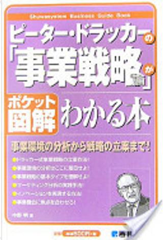 ピーター・ドラッカーの「事業戦略論」がわかる本 by 中野明