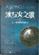 冰与火之歌 卷三 by George R.R. Martin, 乔治.R.R.马丁