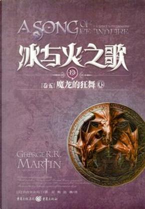 冰与火之歌 卷五 by George R.R. Martin