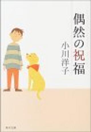 偶然の祝福 by 小川 洋子