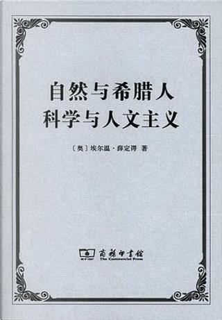 科学与人文主义 - Science and Humanism by 埃尔温·薛定谔