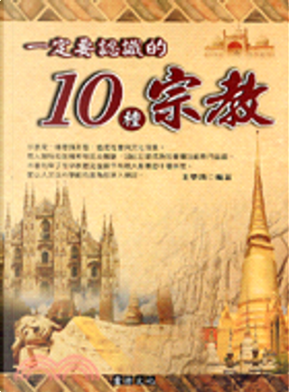 一定要認識的10種宗教 by 王學典