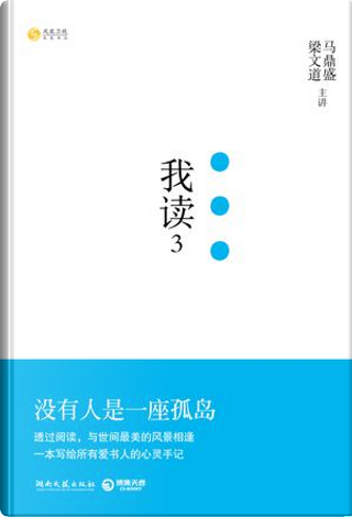 我读3 by 梁文道, 马鼎盛