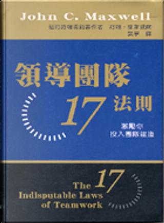 領導團隊17法則 by 約翰.麥斯威爾